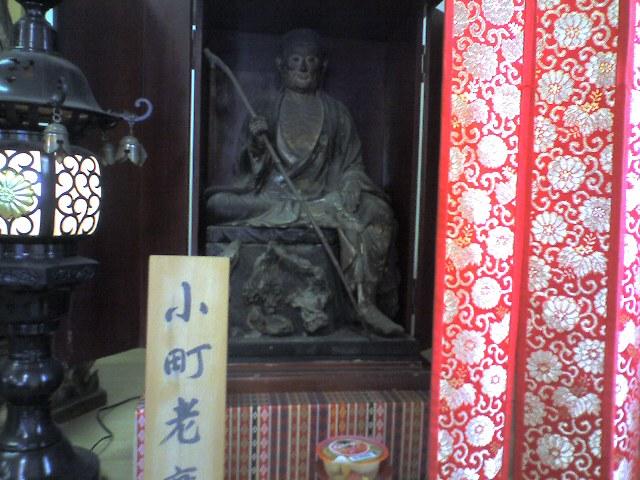 盆の京(略称) : 小町寺